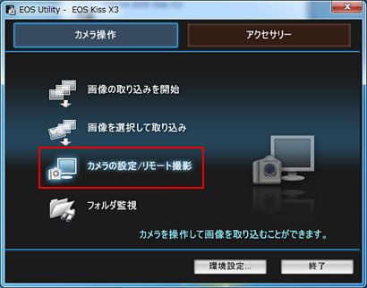 EOS Utilityの起動