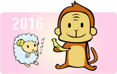 2016年の申