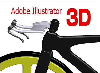 アドビ イラストレーター 3D