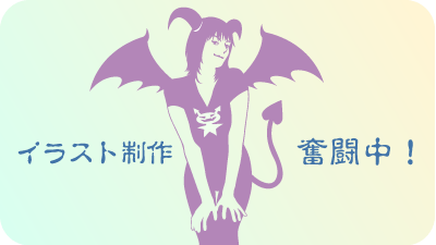 イラスト制作奮闘中!