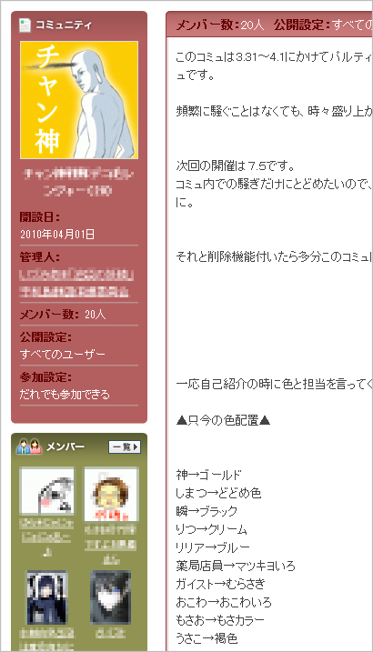 リンク先サイト画像
