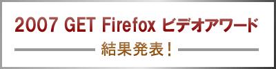 2007 GET Firefox ビデオアワード結果発表