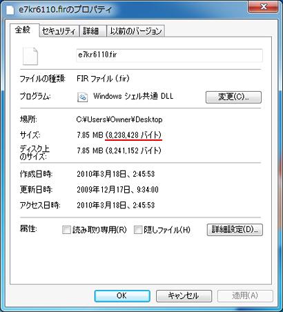 ファームウェア ファイルの確認