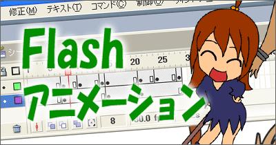 Flashアニメーション