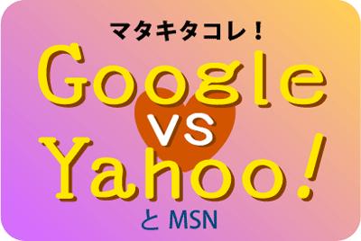 Google対Yahoo対MSN.png