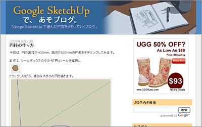 Google SketchUpで、あそブログ。