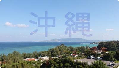 沖縄旅行の画像集