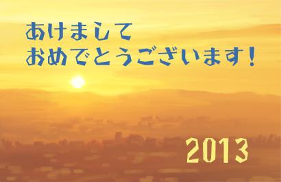 2013 新年の描き初め!