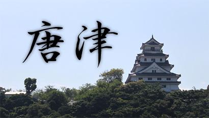 唐津城イメージ