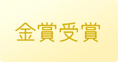 モンドセレクション金賞受賞について