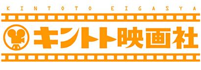 キントト映画社