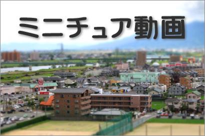 キヤノンEOS Kiss X3によるミニチュア動画