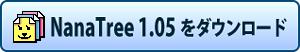 NanaTree Ver1.05 をダウンロード