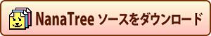 NanaTree Ver1.05 のソースコードをダウンロード