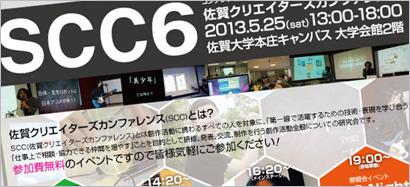 scc6_00.jpg