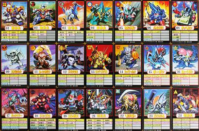 「魔神英雄伝ワタル」のカードコレクション