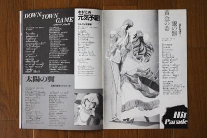 1991年 新作アニメソング