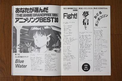 1991年アニメソングランキング・ベスト30