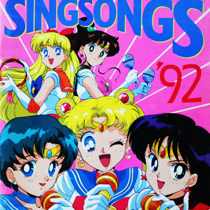 アニメージュ Sing Songs 1992年版