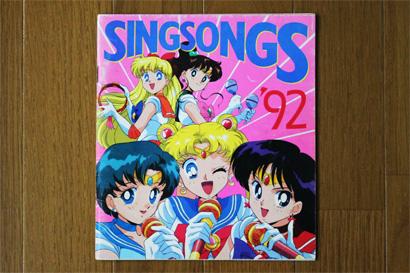 アニメージュ「Sing Songs 1992」