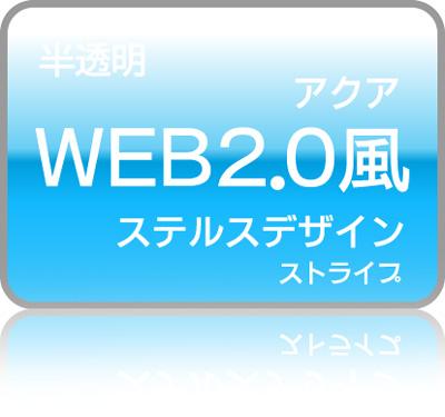 web2.0fu.jpg