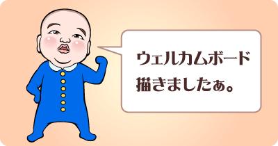 Welcomeboad制作