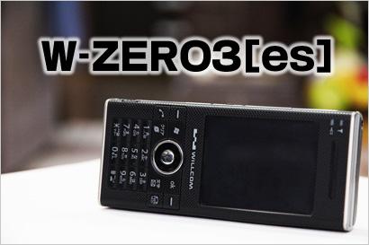 willcom W-ZERO3[es]