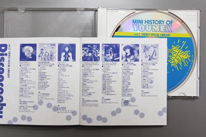ミニ・ヒストリー・オブ・ユーメックス Vol.2